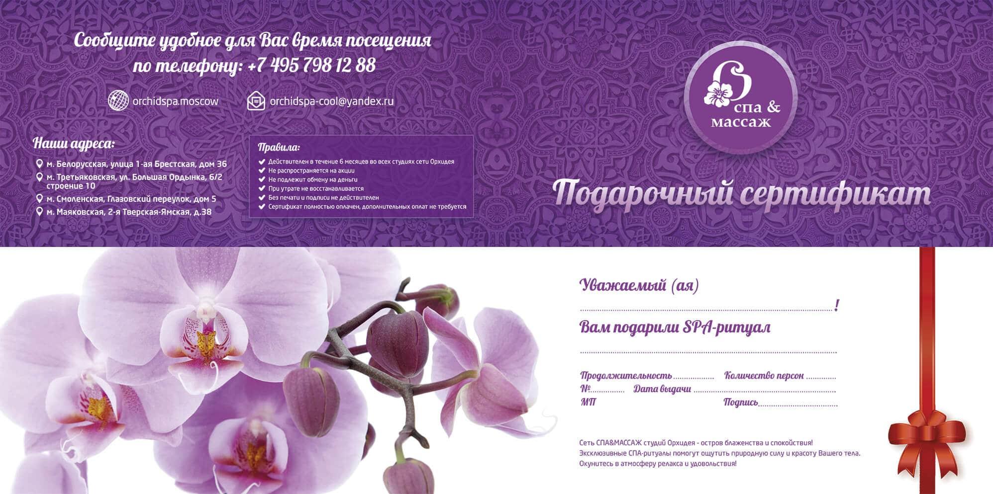 podarochnie-sertifikati-2