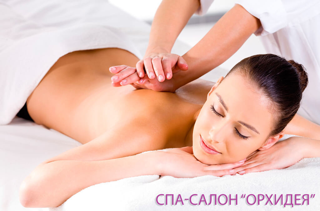 lechebnij-massag