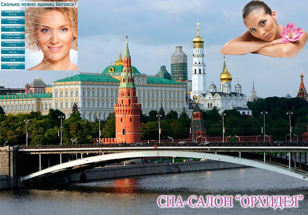 botoks-tsentr-moskva