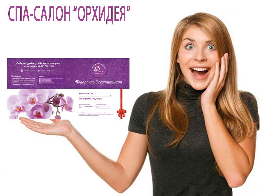 Подарить любимой сертификат в спа-салон