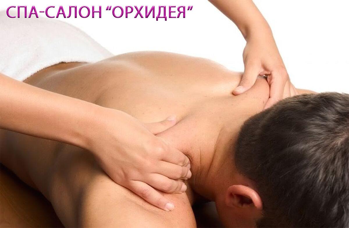 Комплексный массаж
